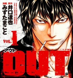 『OUT』1巻表紙